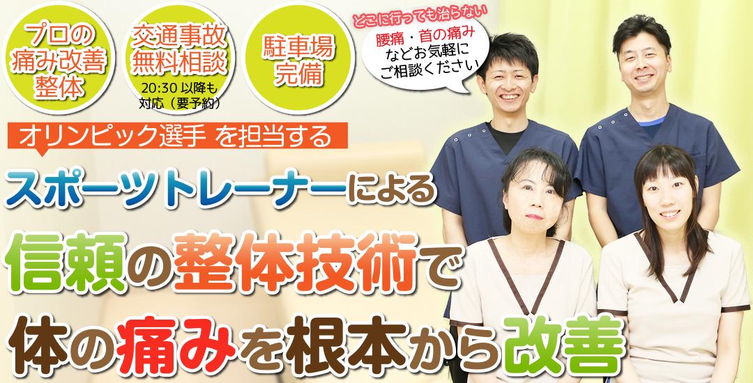 〒672-8071 兵庫県姫路市飾磨区構2丁目97番の接骨院