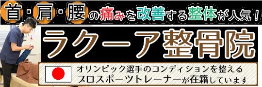 ラクーア整骨院-姫路市飾磨区のロゴ