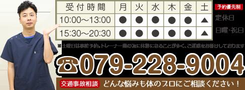 電話番号079-228-9004