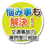 jiko-maru-03