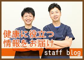 姫路の整骨院ブログ